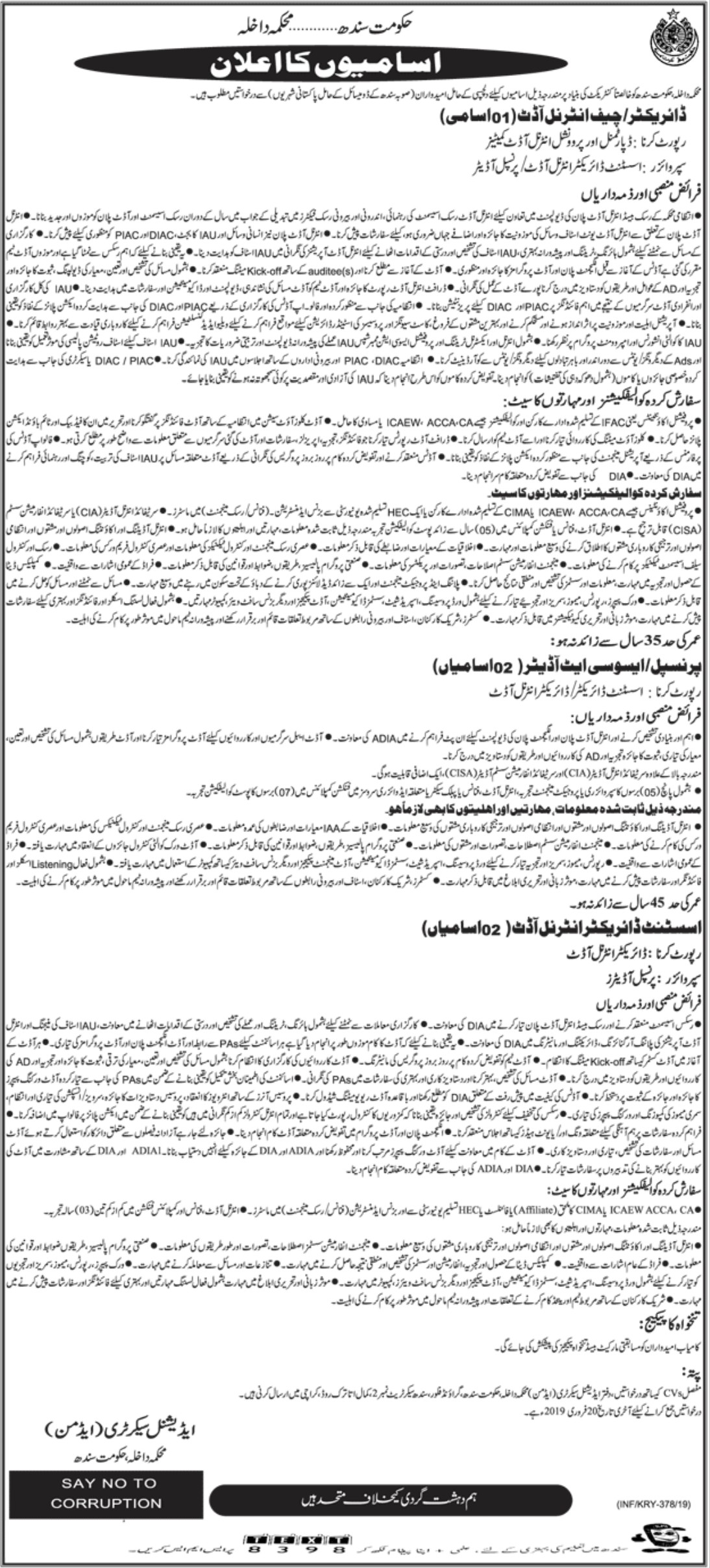 Government of Pakistan (Ministry of Interior) Jobs