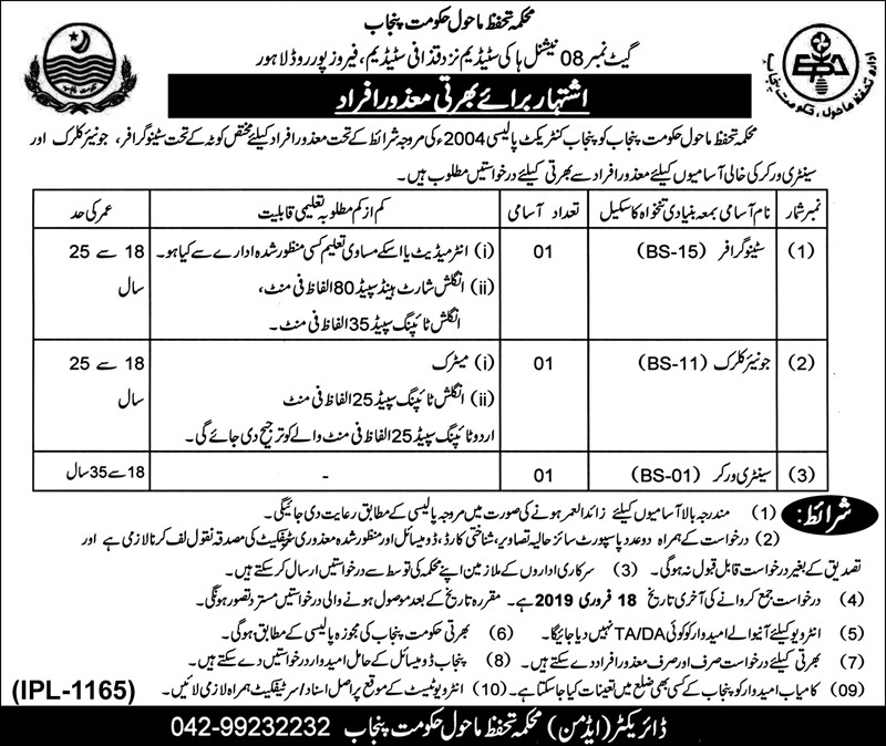 Environmental Protection Department Jobs